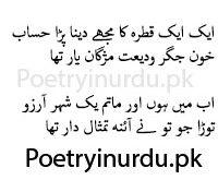 Mahram Nahin Hai Tu Hi Nava Ha-e-Raz Ka - World Poetry